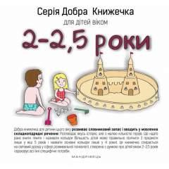 Добра Книжечка для дітей віком 2-2,5 роки