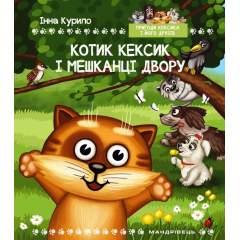 Котик Кексик і мешканці двору (казка)