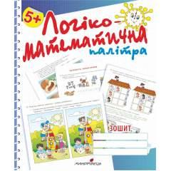 Логіко-математична палітра (робочий зошит для дітей старшого дошкільного віку)