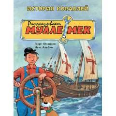 Рассказывает Мулле Мек. История кораблей