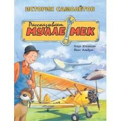 Рассказывает Мулле Мек. История самолетов