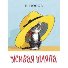Живая шляпа