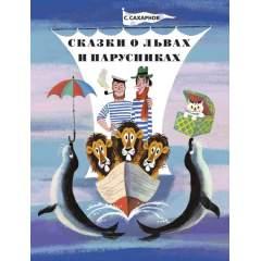 Сказки о львах и парусниках