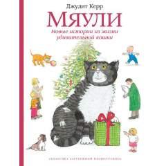 Мяули. Новые истории из жизни удивительной кошки
