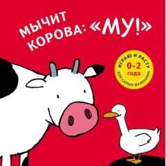 """Мычит корова: """"Му!"""""""