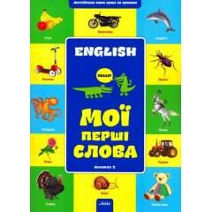 Англійська крок за кроком. Книга 2. Мої перші слова