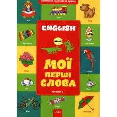 Англійська крок за кроком. Книга 1. Мої перші слова