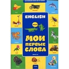 Английский шаг за шагом. Книга 2. Мои первые слова