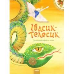 Івасик-Телесик. Українська народна казка
