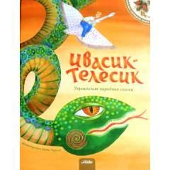 Ивасик-Телесик. Украинская народная сказка