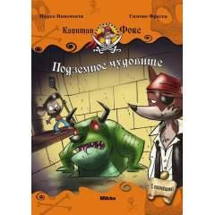 Капитан Фокс. Подземное чудовище. Книга 3 (с наклейками)