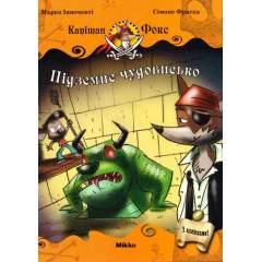 Капітан Фокс. Підземне чудовисько. Книга 3 (з наліпками)