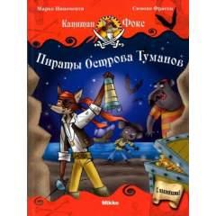 Капитан Фокс. Пираты Острова Туманов. Книга 1 (с наклейками)