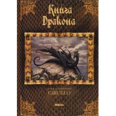 Книга Дракона (укр)
