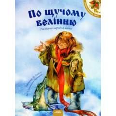 По щучому велінню. Російська народна казка