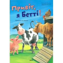 Привіт, я Бетті! Чужинка на фермі