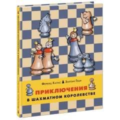 Приключения в шахматном королевстве (Книга 1)