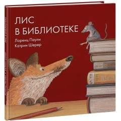Лис в библиотеке