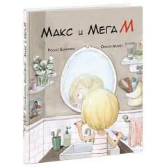 Макс и Мега М