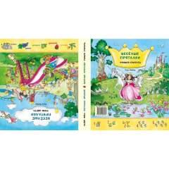 Веселые пряталки учим цвета/ Веселые пряталки учимся считать (книга-перевертыш)