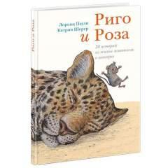 Риго и Роза. 28 историй из жизни животных в зоопарке