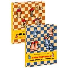 Шахматы (Комплект)