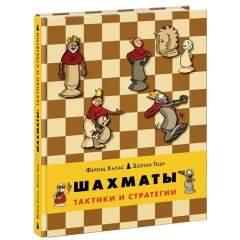 Шахматы. Тактики и стратегии (Книга 2)