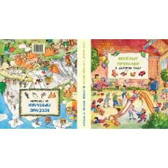 Веселые пряталки в детском саду/Веселые пряталки за городом (книга-перевертыш)