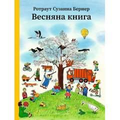 Весняна книга (укр)