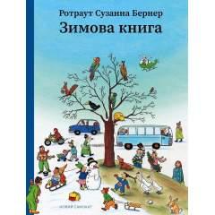 Зимова книга (укр)