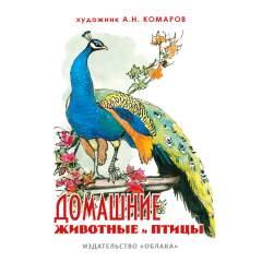 Домашние животные и птицы (мини-формат)