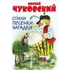 Корней Чуковский: Стихи. Английские народные песенки. Загадки