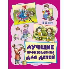 Лучшие произведения для детей 4-5 лет