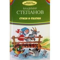 Стихи и сказки. Владимир Степанов