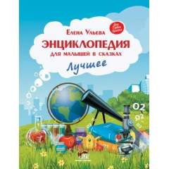Энциклопедия для малышей в сказках. Лучшее