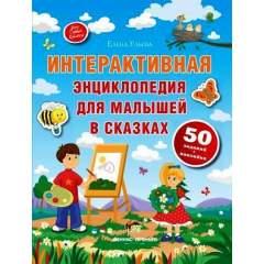 Интерактивная энциклопедия для малышей с наклейками