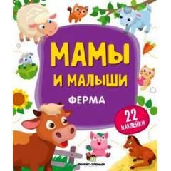Мамы и малыши: Ферма (+ 22 наклейки)