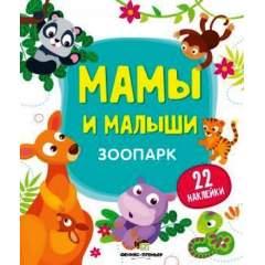 Мамы и малыши: Зоопарк (+ 22 наклейки)