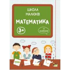 Школа малюків: Математика 3+ (із наліпками)