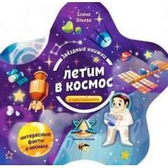 Звездные книжки: Летим в космос (+ наклейки)