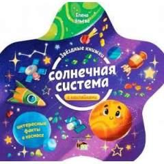 Звездные книжки: Солнечная система (+ наклейки)