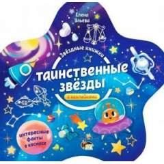 Звездные книжки: Таинственные звезды (+ наклейки)