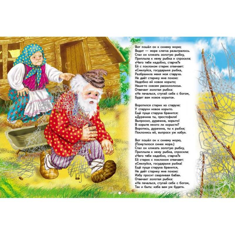 пушкин сказка о рыбаке и рыбке рассуждение