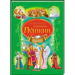Пушкин А. С. Сказка о царе Салтане. Сказка о мертвой царевне и семи богатырях