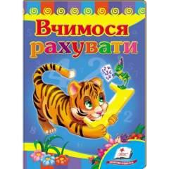 Вчимося рахувати (тигр)