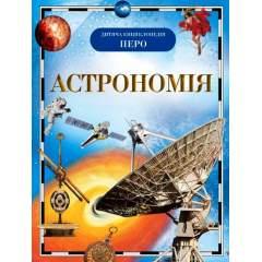 Астрономiя
