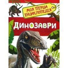 Динозаври. Моя перша енциклопедія
