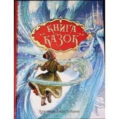 Книга казок (іл. Джон Пейшенс)