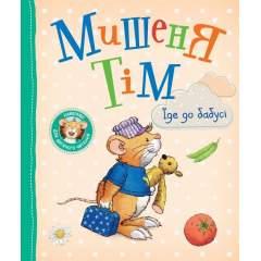 Мишеня Тім їде до бабусі