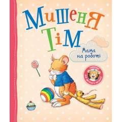 Мишеня Тім. Мама на роботі